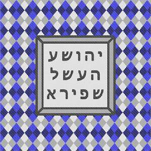 Needlepoint: Tefillin Diamondy
