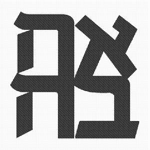 The Hebrew word for love, Ahava, with the letters arranged in a square. Based on the famous steel sculpture by Robert Indiana.