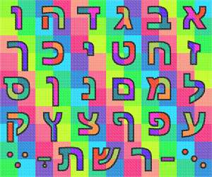 "Aleph Bet letters bursting with color. Hebrew (and Yiddish) uses a different alphabet than English. Note that Hebrew is written from right to left, rather than left to right as in English, so Alef is the first letter of the Hebrew alphabet and Tav is the last. The Hebrew alphabet is often called the ""alef-bet,"" because of its first two letters. 