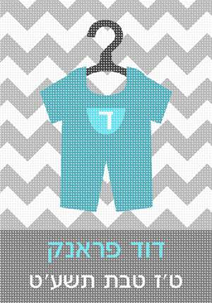 Baby boy birth announcement in Hebrew. Personalize with the Hebrew name and birthday of your choice. There are so many baby birth announcement needlepoint canvases, but this is the only Hebrew one around.  Teal is the new baby blue, and chevron replaced polka dots and blue stripes. This is the updated 2020 look.