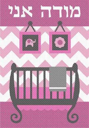 Perfect for a baby girl nursery - will last for generations - with the Hebrew words of thanking G-d.
