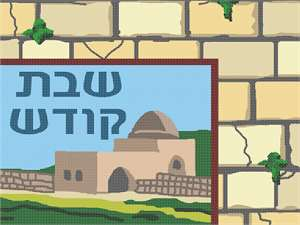 A challah cover with the Kotel background and Kever Rochel.  Enhance your Shabbos table with scenes of Israel.