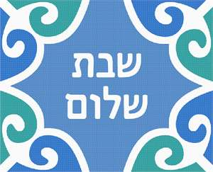 Gorgeous challah cover design in teal and blue. The text Shabbat Shalom appears in Hebrew.