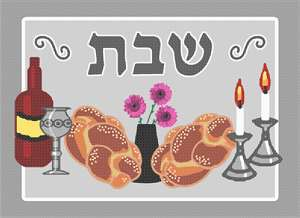 Everything you need to set the Shabbos table. Challah, candlesticks, a silver goblet, and wine. Don't forget the vase of flowers. This is an updated version of our oval challah cover design. Stitch a stunning border, or add metallic threads for that extra shimmer in honor of Shabbos, the holiest day of the week. Available in gold and cream as well.