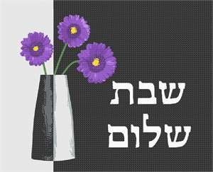 Challah Cover for Shabbat with a modern vase of purple flowers. Black and white sharp contrast enhances this design.