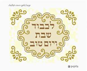 Needlepoint: Challah Cover Gold Large