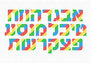 Blocky Hebrew letters striped with primary colors.