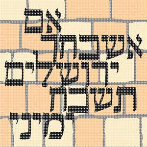 The Hebrew verse from Psalms 137: If I forget thee, Jerusalem, let my right hand forget its cunning.