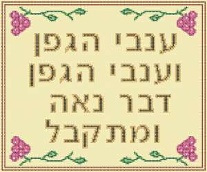 Grapevines frame the Hebrew words that assure a young couple of their suitability to one another.