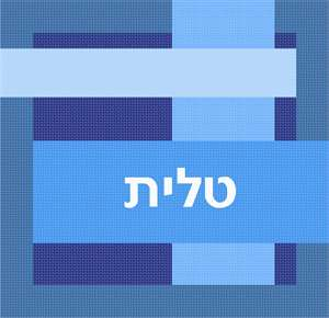 Wide blocks of blues stack up behind Hebrew text