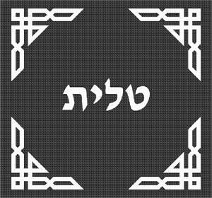 Design framing Hebrew text with four elegant elements.