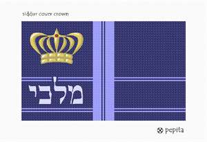 Navy and gold siddur cover design featuring a name topped by a crown.