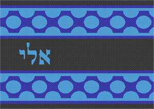 Siddur cover in ocean colors. See coordinating tefillin and tallit bag.  A perfect ensemble.