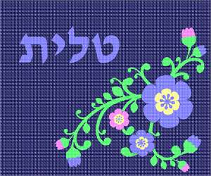 Tallit designed with a floral motif in shades of blue and pink against a solid navy background.