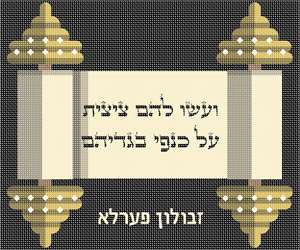 Needlepoint: Tallit Scroll