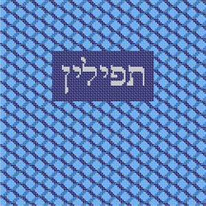 Needlepoint: Tefillin 3D Pattern
