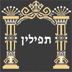 Two pillars, flourishes at the base and in the canopy, capped with crowns. Pillars are quite popular in Judaica. You stitch the front. After it is completely stitched, it is sent to a professional finisher who adds a lining, back, and matching zipper.