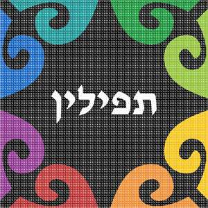 A tefillin bag design with bold splashes of color