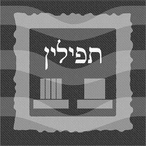 Interesting design using rounded text, a minimalist depiction of tefillin boxes, against a wavy dark background.