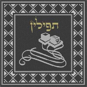 Bag design with a diamond-patterned border and image of tefillin in the center. You stitch the front. After it is completely stitched, it is sent to a professional finisher who adds a lining, back, and matching zipper.