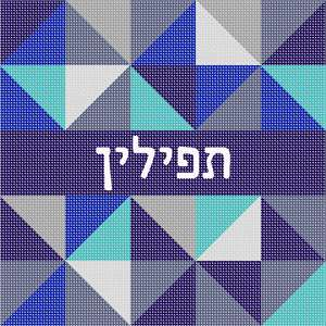 Intriguing Tefillin bag design using assortment of blue-shaded triangles and a black band across the middle for the name.