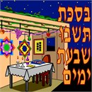 The beautiful holiday of Sukkoth, depicted in this classic scene outdoors in the Sukkah.  Metallic stars embellish  the night sky.