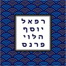 Needlepoint: Tefillin Arches