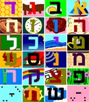 The Hebrew alphabet with a picture accompanying each letter. Whether you learned your Aleph Bais as a youngster or as a grownup, you can enjoy this adorable design.