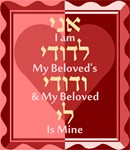 I am my beloved's and my beloved is mine. In Hebrew and English.