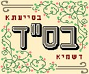 The Hebrew acrostic BSD, which stands for 'with heaven's help', surrounded by floral flourishes.
