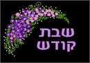 Spray of purple flowers on a challah cover for Shabbat