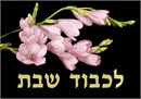 Breathtaking challah cover with pink flower buds in honor of Shabbat