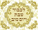 Challah cover with marbleized background, flourish frame, and inset Hebrew lettering.