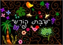 A colorful design featuring the seven species, birds, butterfly, and the words Holy Sabbath in whimsical Hebrew script.