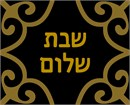 Adorn your Shabbos table with this black and gold challah cover