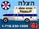 Hatzolah poster, picturing ambulance with emergency phone numbers.