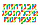 Blocky Hebrew letters striped with primary colors.  If you like stripes and cool designs, this one is for you. The Hebrew Aleph Bais is based on 22 letters. This is a basic for every Jewish home.