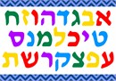 Colorful Hebrew letters packed closely together with minimal framing.  Cute small project that is goal oriented and doable.  It is colorful and exciting. Ideal for a beginner. This is a perfect birthday gift for a Jewish child upon learning the Hebrew Aleph Bais or Siddur Ceremony.