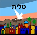 Large Tallit Jerusalem Dove