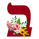 Hebrew Alphabet initial with floral motif
