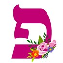 Hebrew Alphabet Initial with a floral motif