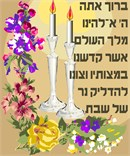 Two gleaming silver Sabbath candlesticks, framed in flowers and a Hebrew blessing.