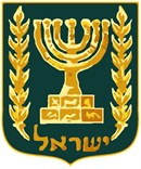 The official seal of the State of Israel.
