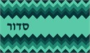 Siddur Chevron Green