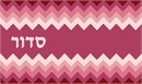Siddur cover in mauve chevron