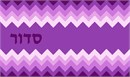 Siddur Chevron Purple