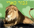 From the famous Mishna in Pirkei Avos comes the adage: Be strong as a lion.
