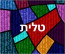 Rich colors in this attractive stained glass themed tallit design