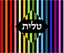 Tallit Colorbars Inset