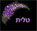 Spray of purple flowers on this lovely tallit bag.